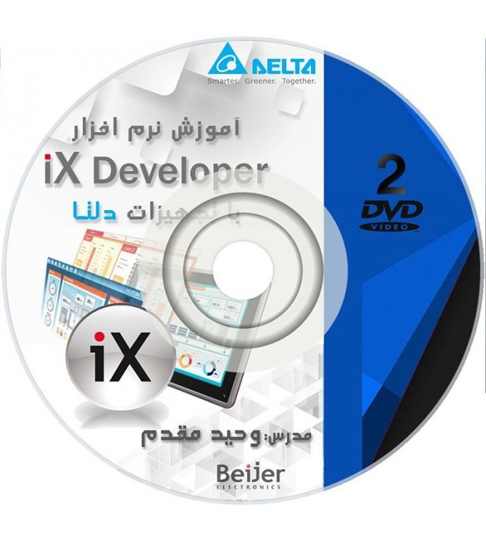 DVD آموزش نرم افزار IX Developer (مجموعه 2)