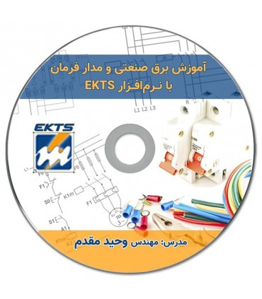فیلم آموزشی برق صنعتی و مدار فرمان در نرم افزار شبیه ساز مدار فرمان EKTS