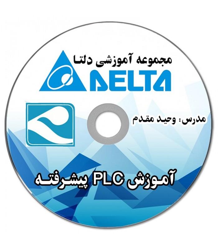 آموزش PLC پیشرفته دلتا