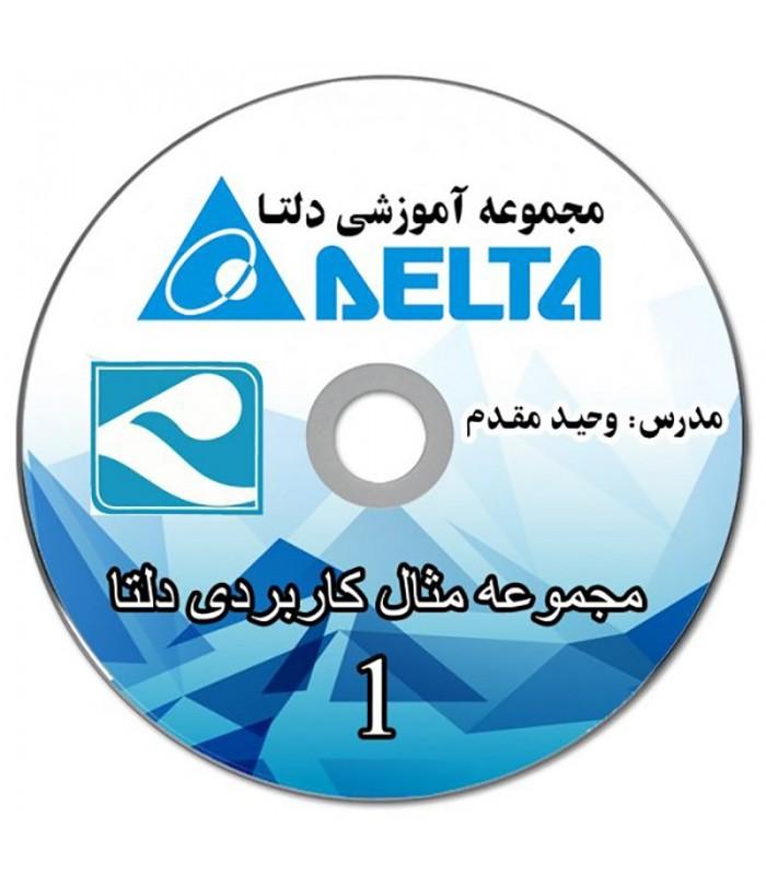 فیلم آموزشی مجموعه مثال کاربردی 1 دلتا