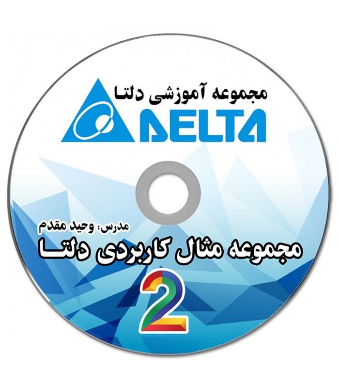 فیلم آموزشی مجموعه مثال کاربردی 2 دلتا