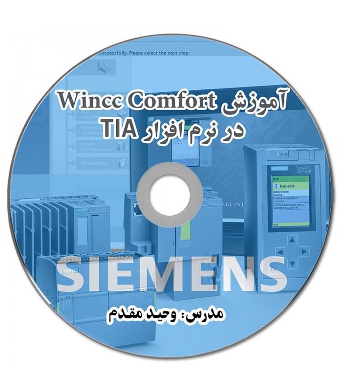 فیلم آموزشی WINCC COMFORT