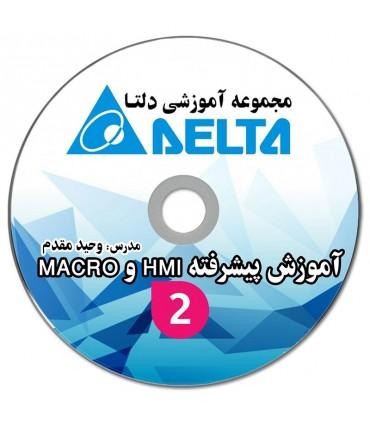 فیلم آموزشی HMI2 و macro2 دلتا