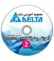 فیلم آموزشی جامع HMI2 و macro2 دلتا