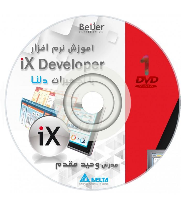 فیلم آموزشی جامع نرم افزار iX Developer ( مجموعه 1)