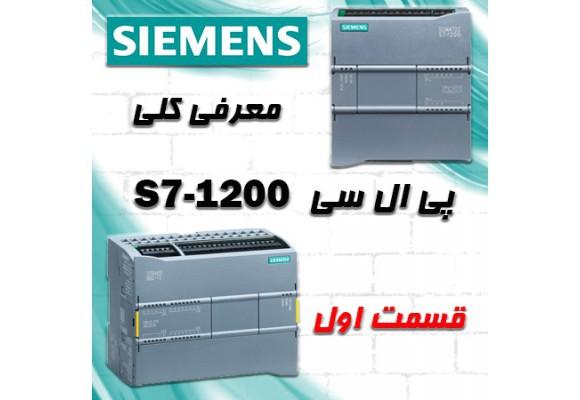 آشنایی با SIEMENS SIMATIC S7-1200 زیمنس(قسمت اول)