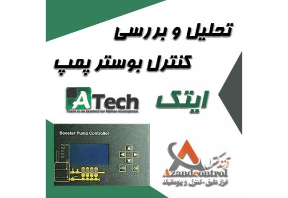 تحلیل و بررسی بوستر پمپ و کنترل بوستر پمپ Atech
