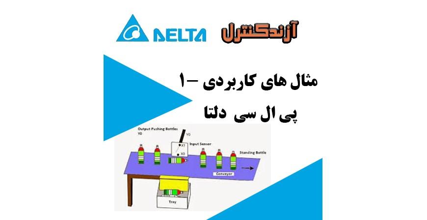 مثال های کاربردی یک PLC دلتا