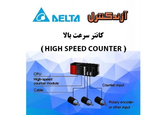 کانتر سرعت بالا (High Speed Counter)
