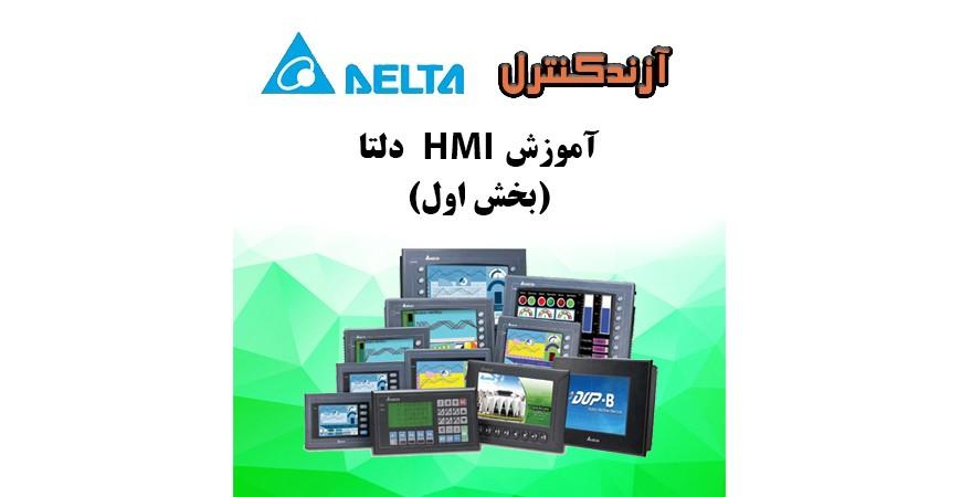آموزش HMI دلتا (HMI Training)