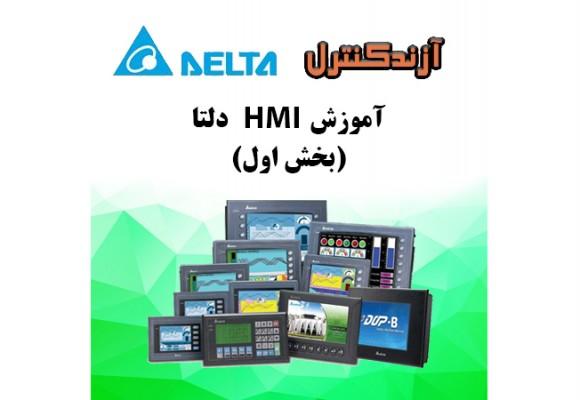 آموزش HMI دلتا (HMI Training) بخش اول