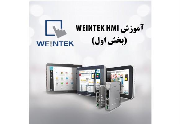 آموزش Weintek HMI (بخش اول)