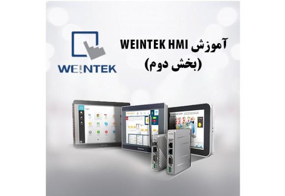 آموزش Weintek HMI (بخش دوم)