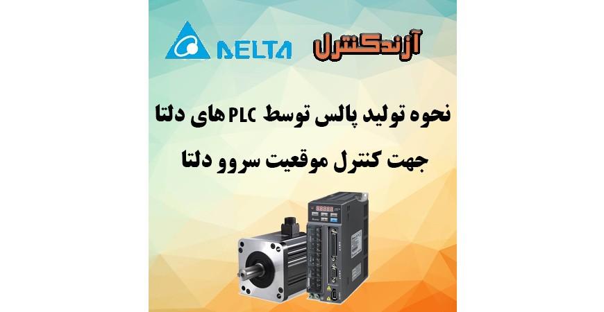 نحوه تولید پالس توسط PLCهای دلتا جهت کنترل موقعیت سروو دلتا