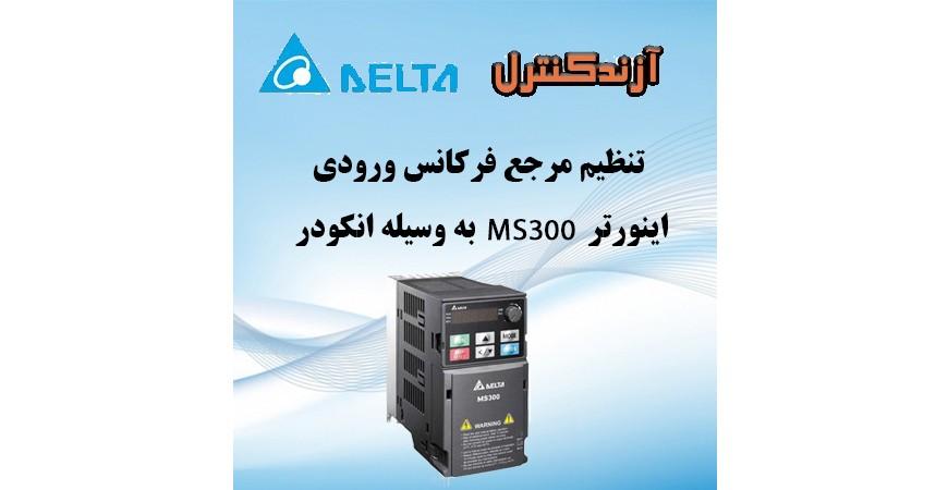 تنظیم مرجع فرکانس ورودی اینورتر  MS300 به وسیله انکودر
