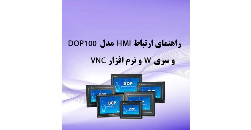 راهنمای ارتباط HMI مدل DOP100 و سری W و نرم افزار VNC